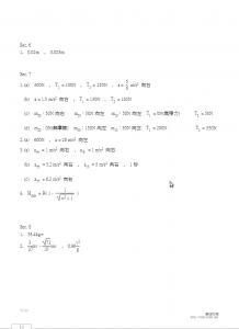 第二章物理家教講義課堂練習題參考解答第二頁