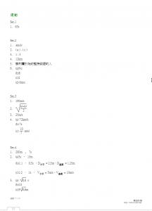 第一章物理家教講義課堂練習題參考解答V1.04第一頁