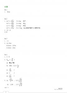 第四章物理家教講義課堂練習題參考解答V0.80第一頁