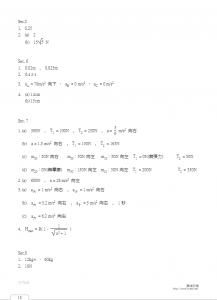 第二章高中物理講義課堂練習題參考解答第二頁