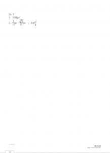 第二章高中物理講義課堂練習題參考解答第三頁