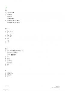 第二章高中物理講義課堂練習題參考解答第一頁